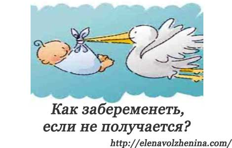 http://beremennost.jofo.ru/data/userfiles/479/images/402273-kakzaber.jpg