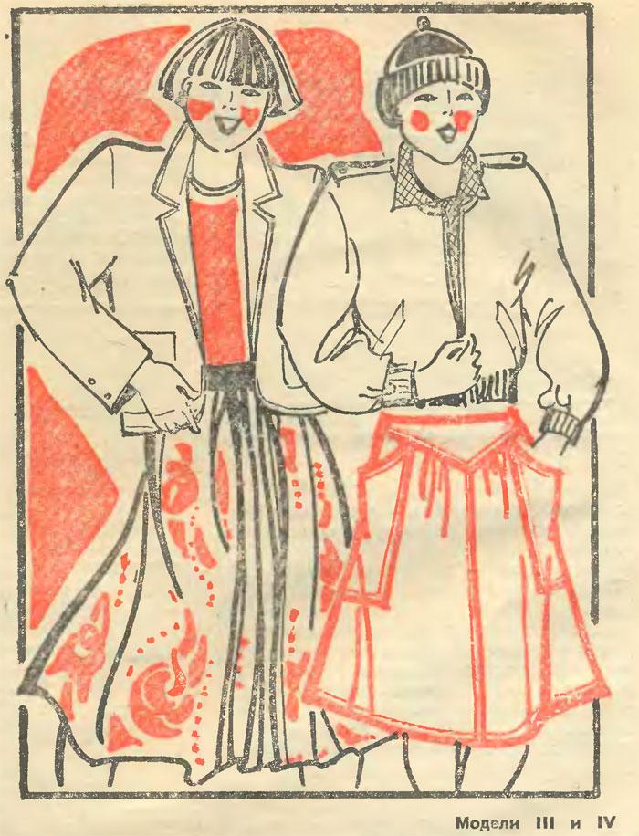 Сшить шаровары для девочки своими руками